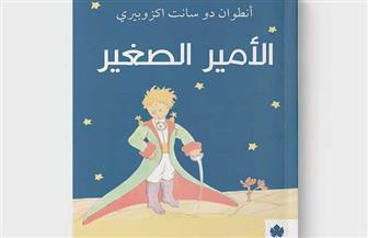 «الأمير الصغير» للفرنسي أنطوان دو سانت في ترجمة جديدة للكاتب محمد سلماوي