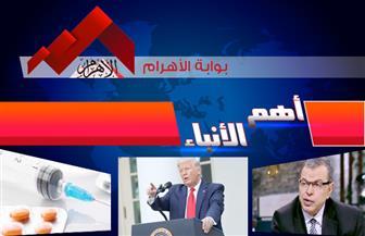 موجز لأهم الأنباء من «بوابة الأهرام» اليوم الأربعاء 27 مايو 2020 | فيديو