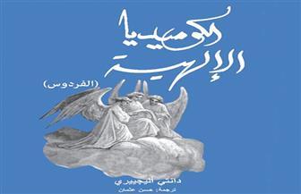 """إعادة إنتاج """"الكوميديا الإلهية"""" عربيا في منشورات المتوسط بميلانو"""
