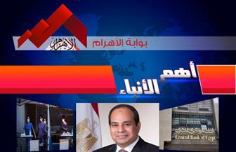 موجز لأهم الأنباء من «بوابة الأهرام» اليوم الخميس 28 مايو 2020 | فيديو