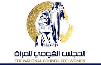منتدى الجمعيات الأهلية بالقومي للمرأة يعقد اجتماعه الدوري عبر الفيديو كونفرانس