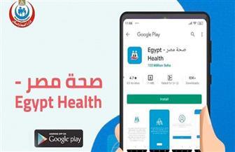 الصحة: مليون و450 ألف مستخدم لتطبيق صحة مصر خلال 3 أشهر