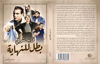 سامح فتحي: «بطل للنهاية» يحمل ملامح حياة فريد شوقي ويرصد أهم أفلامه