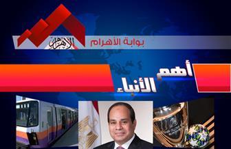 موجز لأهم الأنباء من «بوابة الأهرام» اليوم الجمعة 29 مايو 2020 | فيديو