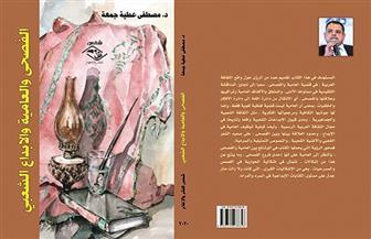 """""""الفصحى والعامية والإبداع الشعبي"""".. رؤى حول واقع الثقافة العربية"""