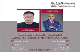 معرض أبو ظبي للكتاب ينظم ندوة حول مستقبل النشر الصوتي والإلكتروني.. الليلة