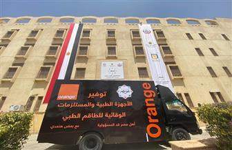 """""""اورنچ مصر"""" تتعاون مع  مؤسسة """"أهل مصر للتنمية"""""""
