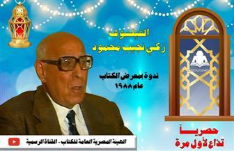 بث لقاء زكي نجيب محمود مع جمهور معرض الكتاب عام 1988.. غدا