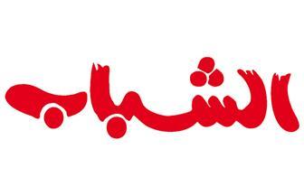 """في عدد مايو لمجلة """"الشباب"""": الرئيس السيسي.. رجل المهام الصعبة"""