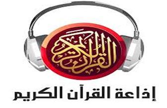 """بث برنامج """"في رحاب القرآن الكريم"""" إذاعيا ابتداء من الجمعة"""