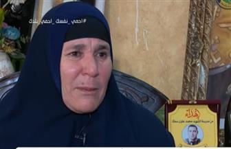 والدة الشهيد محمد علوي سمك: «قاللي هفضل جنبك طول العمر.. وسابني ومشي»| فيديو