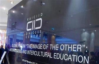 """مركز الملك عبدالله بن عبدالعزيز العالمي للحوار يعلن مشاركته في مبادرة """"صلاة من أجل الإنسانية"""""""