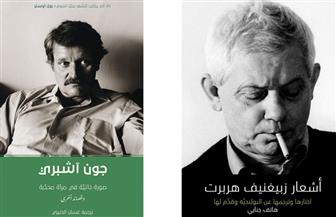 بعد ترجمة أعمالهم لـ38 لغة.. أشعار البولندي هربرت والأمريكي آشبيري باللغة العربية