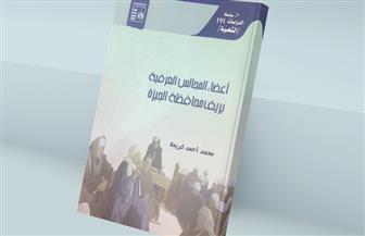 """""""المجالس العرفية"""" كتاب جديد من سلسلة الدراسات الشعبية بقصور الثقافة"""