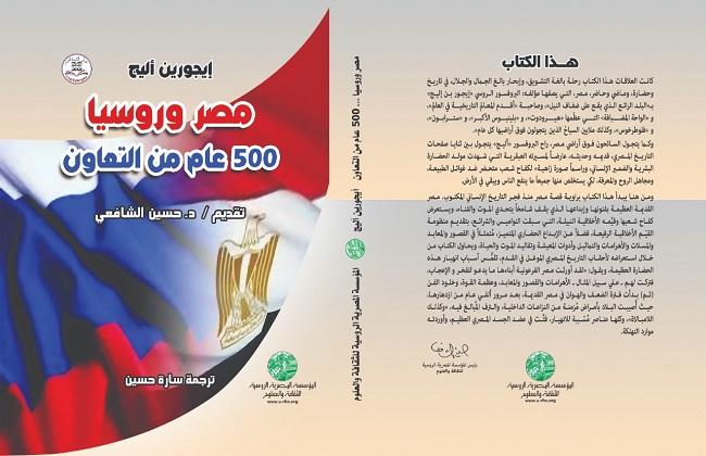 الروسية تصدر كتاب  مصر وروسيا 500 عام من التعاون