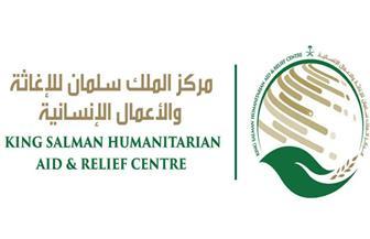 مركزالملك سلمان للإغاثة يعلن مساندة الطواقم الطبية اللبنانية في إسعاف المتضررين من انفجار مرفأ بيروت