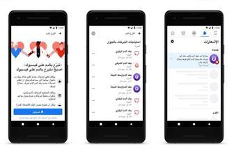 """""""الأولى من نوعها في الشرق الأوسط"""".. الصحة تحصل على خدمة تنظيم التبرع بالدم بالتعاون مع الفيسبوك"""