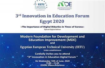 """المنتدى السنوي """"الابتكار في التعليم"""" يناقش أهمية طرق التعلم الرقمي في زمن الكورونا"""