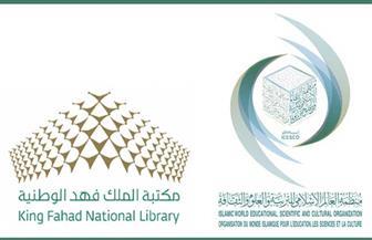 """""""بيت الإيسيسكو الرقمي"""" تتيح محتويات مكتبة الملك فهد الوطنية للاطلاع والتحميل مجانا"""