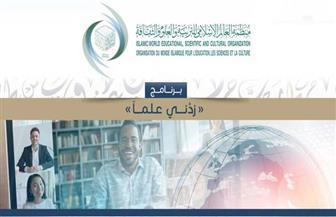 """الإيسيسكو تعلن مبادرة """"زدني علما"""" لغير الناطقين باللغة العربية.. تعرف على التفاصيل"""