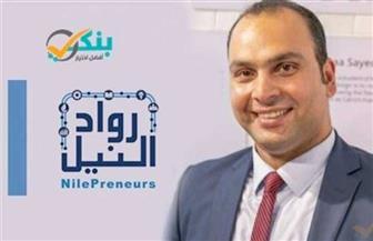 5 بنوك تشارك في برنامج حاضنات الأعمال بمبادرة رواد النيل