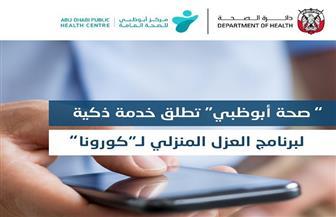 """أبو ظبي تطلق خدمة ذكية لبرنامج العزل المنزلي على """"واتس آب"""""""