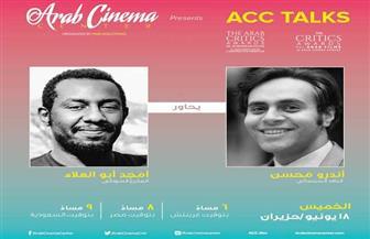 ضمن سلسلة لقاءات مركز السينما العربية.. أندرو محسن يحاور المخرج أمجد أبو العلاء