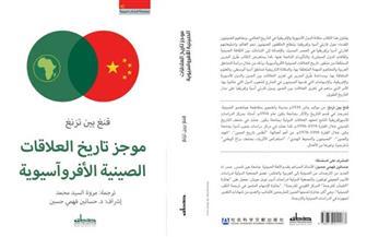 «موجز تاريخ العلاقات الصينية الآفروآسيوية» في كتاب جديد عن دار صفصافة