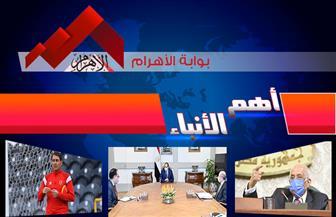 موجز لأهم الأنباء من «بوابة الأهرام» اليوم الثلاثاء 16 ـ 6 ـ 2020| فيديو
