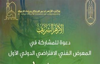 الأزهر يدعو الموهوبين للمشاركة فى المعرض الفني الافتراضي الدولي الأول للفنون التشكيلية والخط العربي