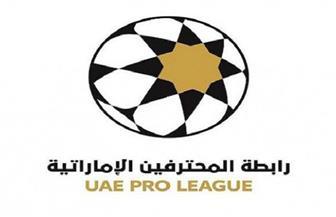 رابطة المحترفين الإماراتية تتمسك بمكافآت الأندية رغم إلغاء الموسم