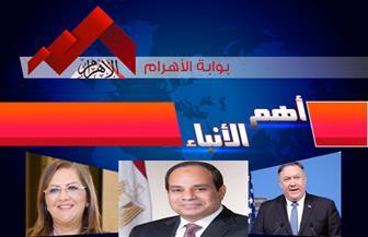 موجز لأهم الأنباء من «بوابة الأهرام» اليوم الأربعاء 17 يونيو 2020 | فيديو