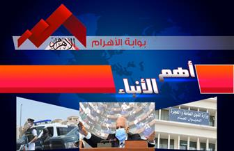 """موجز لأهم الأنباء من """"بوابة الأهرام"""" اليوم الجمعة 19 يونيو 2020   فيديو"""