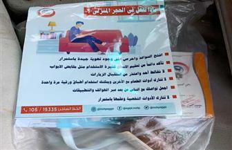 وزارة الصحة تمنح «كأس التميز» لمديرية الصحة بالدقهلية | صور