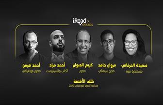 إطلاق النسخة الثانية من «iRead Awards» والإعلان عن مسابقة للتصوير الفوتوغرافي