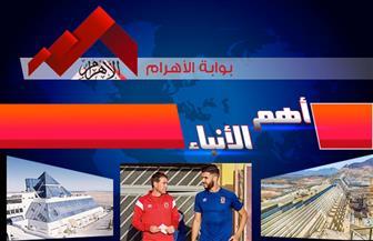 موجز لأهم الأنباء من «بوابة الأهرام» اليوم الثلاثاء 2/ 6/ 2020| فيديو