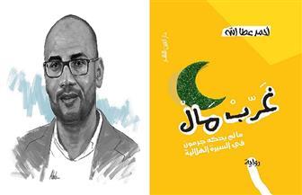 """أحمد عطا االله: أكتب جزءا ثانيا من رواية """"غرب مال"""" بعد حصولي على جائزة الدولة التشجيعية"""