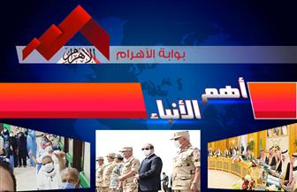 موجز لأهم الأنباء من «بوابة الأهرام» اليوم السبت 20 يونيو 2020   فيديو