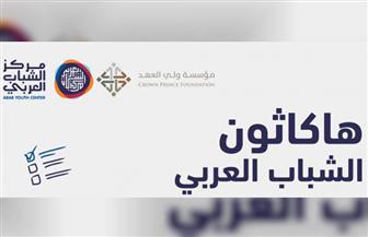 انطلاق نهائيات «هاكاثون الشباب العربي» الشهر المقبل بمشاركة 185 مبادرة من 16 دولة عربية