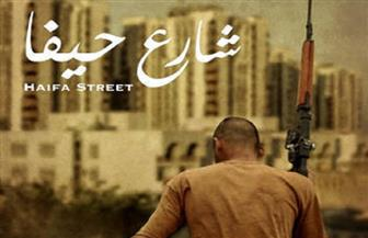 """فيلم"""" شارع حيفا"""" يشارك بمهرجان العالم العربي في مونتريال"""