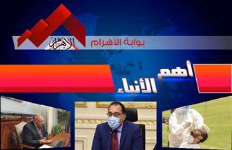 """موجز لأهم الأنباء من """"بوابة الأهرام"""" اليوم الإثنين 22 يونيو 2020   فيديو"""
