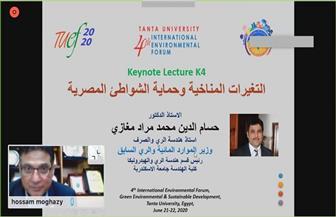 وزير الري الأسبق بمنتدى جامعة طنطا: مصر أقل الدول تأثيرا بالاحتباس الحراري | صور