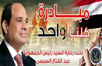 بمناسبة «30 يونيو».. إطلاق مرحلة جديدة من مبادرة «كلنا واحد» تحت رعاية الرئيس السيسي