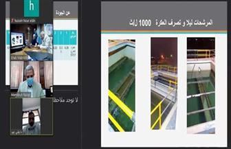 سيمنار افتراضي بتقنية «فيديو كونفرانس» لتطوير محطات تنقية المياه بنظام الترشيح المباشر | صور