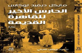 """""""الحارس الأخير للقاهرة القديمة"""" رواية لمايكل ديفيد بترجمة عربية لإيناس التركى"""