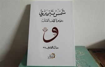 """""""جوهرة كهف القلب"""" كتاب يزيل الغموض حول شخصية شمس التبريزى"""