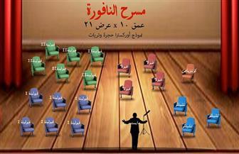 """رئيس الأوبرا يكشف لـ""""بوابة الأهرام"""" خطة عودة الأنشطة الفنية والإجراءات الاحترازية"""