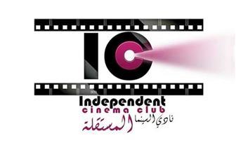 """""""طبيب السعادة"""" علي شاشة نادي السينما المستقلة ..غدا"""
