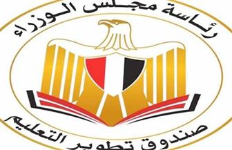 """""""تطوير التعليم"""" بالوزراء: مد باب التقديم بالمجمعات التكنولوجية حتى 2 يوليو بسبب الإقبال الكثيف"""