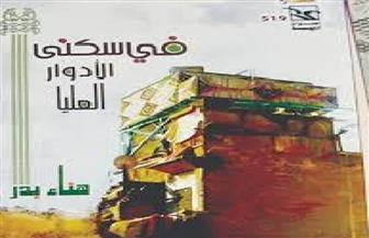 """قصور الثقافة تصدر المجموعة القصصية """"في سكنى الأدوار العليا"""" لهناء بدر"""